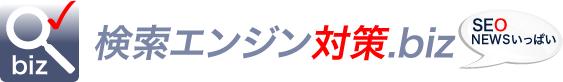 検索エンジン対策.biz